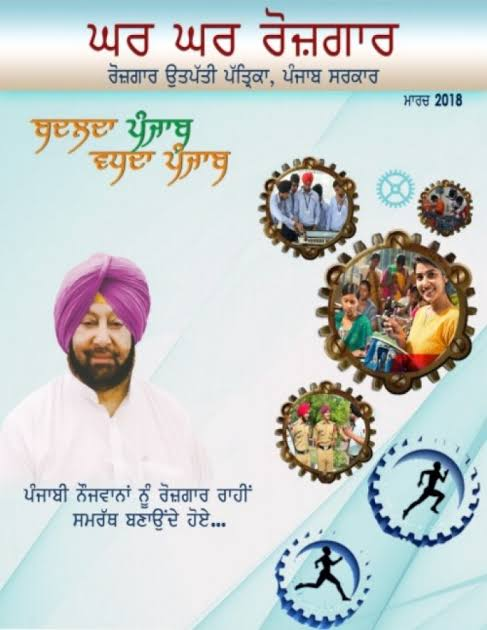 Punjab Ghar Ghar Rozgar a big boon to provide employment in a time-bound manner to the Youth : Channi