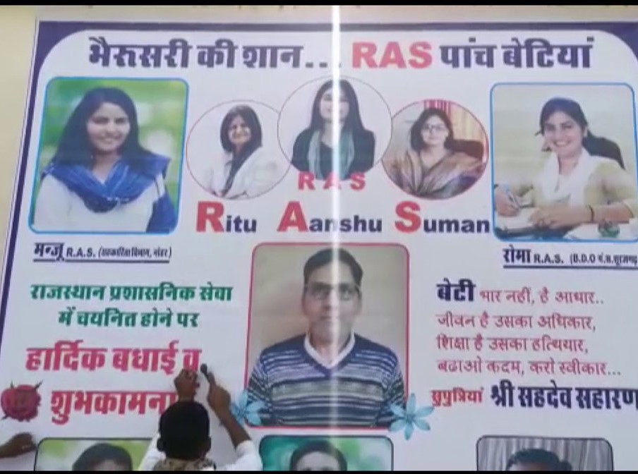 #FirstStoryPositive: Three sisters from Rajasthan cracked Administration Service Exam together
