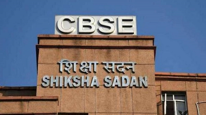 CBSE releases sample paper 2021-22 for class 10th, 12th Term 1 board exams