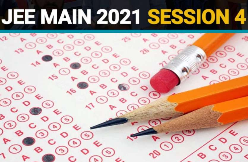 JEE Mains 4th Session Result: NTA likely to declare result today, check other details here