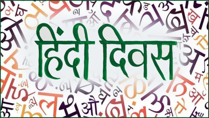 National Hindi Diwas 2021: Date, History, Significance and Quotes